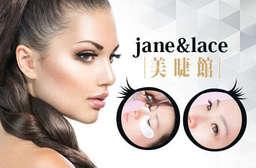 不必再羨慕路上年輕女孩的大眼睛啦!【Jane&lace美睫館】讓妳選擇喜歡的材質,輕巧柔軟的質感超舒適,效果就像天生般自然濃密! 東區 只要99元起,即可享有【Jane&lace美睫館】A.眼部清潔 / B.韓式3D立體嫁接電眼型80根 / C.韓式6D立體嫁接心機電眼型300根 / D.韓式6D立體嫁接心機電眼型350根 / E.韓式6D立體嫁接心機電眼型400根