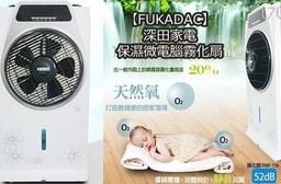 只要2,450元(含運)即可享有【FUKADAC】原價4,990元深田家電保濕微電腦霧化扇(FMF-116)1台,享1年保固。