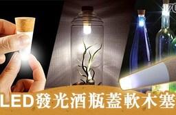 平均最低只要199元起(含運)即可享有LED發光酒瓶蓋軟木塞:1入/2入/4入/8入/10入。