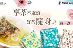 平均每包最低只要9元起(含運)即可享有【台灣茶人】旅行隨身三角立體茶包 :(A)買20包送20包/(B)買60包送60包,多口味選擇!