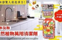 平均最低只要 250 元起 (含運) 即可享有原價最高 4,800 元 【日本友和】天然植物酵素強力清潔劑500ml :(A)【日本友和】天然植物酵素強力清潔劑 500ml  1罐/組(B)【日本友和】天然植物酵素強力清潔劑 500ml  2罐/組(C)【日本友和】天然植物酵素強力清潔劑 500ml  3罐/組(D)【日本友和】天然植物酵素強力清潔劑 500ml  4罐/組(E)【日本友和】天然植物酵素強力清潔劑 500ml  5罐/組(F)【日本友和】天然植物酵素強力清潔劑 500ml  6罐...