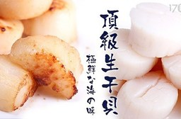 平均最低只要290元起(含運)即可享有【買新鮮】夢幻極品美食頂級生干貝(400g):2包/3包/4包/8包。