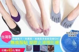搭配現在流行的懶人鞋、帆船鞋等多款鞋款,看不到襪子、又能避免赤腳在鞋子悶出腳汗!【腳跟凝膠止滑隱形襪】採用超細纖維材質織造,舒適好穿、個性時尚! 每入只要45元起,即可享有腳跟凝膠止滑隱形襪〈任選6入/9入/12入/24入,款式/顏色可選:素面款(黑色/深灰色/卡其色/莓粉色/天空藍/深紫色)/點點款(黑色/咖啡色/灰色/深紫色/莓粉色/卡其色)/小花款(黑色/咖啡色/灰色/深紫色/莓粉色/卡其色)/五趾款(黑色/深灰色/卡其色)〉