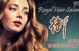 只要399元起即可享有【御 Royal Hair Salon】原價最高3,300元美髮專案:(A)「御」藝術剪髮+日本深層護髮/草本頭皮調理(2選1)/(B)御Royal藝術造型染燙專案。