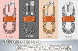【iPhone/micro不鏽鋼彈簧2.1A快充手機傳輸充電線】不鏽鋼線身,耐用度大提升且更美觀,2.1A充電超快速,麻吉不必癡癡苦等! 每入只要65元起,即可享有iPhone/micro不鏽鋼彈簧2.1A快充手機傳輸充電線〈任選1入/2入/4入/8入/12入/16入/32入/48入/60入,款式可選:iPhone/micro,顏色可選:玫瑰金/太空黑/土豪金/極光銀〉