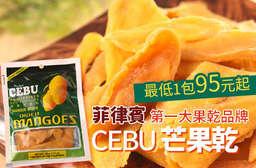 菲律賓第一大果乾品牌,【CEBU】菲律賓芒果乾,濃潤口感香氣十足,越嚼越香,麻吉們快來一起感受芒果的芳香與甜美吧! 每包只要95元起,即可享有【CEBU】菲律賓芒果乾〈8包/15包/25包〉
