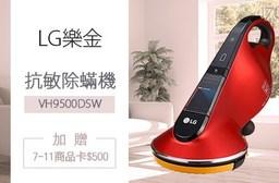 只要7,900元(含運)即可享有【LG樂金】原價10,990元寶護家變頻抗敏除螨機VH9500DSW加贈【7-11】商品卡$500。