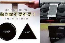 平均最低只要88元起(含運)即可享有【澳洲 FIXATE GEL PADS】黏到你不要不要!萬用凝膠墊(圓形+三角形):1組/2組/4組/6組/8組/16組/24組/50組。