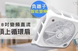 只要3,280元(含運)即可享有【勳風】原價3,680元18吋變頻直流DC節能/遙控/頂上循環扇(HF-1896DC)(大全配)1台。