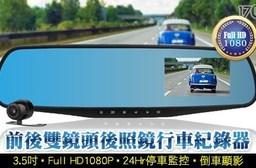 只要999元(含運)即可享有原價4,980元3.5吋1080P前後雙鏡頭後照鏡行車紀錄器1台。