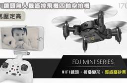 平均最低只要990元起(含運)即可享有CP第一名氣壓定高-wifi鏡頭無人機遙控飛機四軸空拍機(黑色)1入/2入。