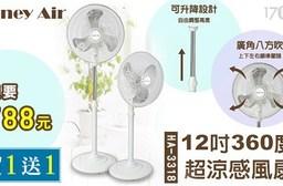 只要788元(含運)即可享有【Honey Air】原價2,560元12吋360度超涼感風扇HA-3318,買1送1!。