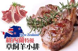 在家就能吃到的頂級美味【紐西蘭特優草飼羊小排】嚴選產於紐西蘭美味健康草飼放牧羊,帶骨小羊排取自於羊隻腰脊部份分,肉質鮮甜美味,帶筋部位富有嚼勁! 每片只要19元起,即可享有紐西蘭特優草飼羊小排〈15片/30片/45片/75片/135片〉