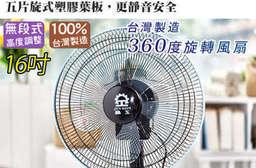 台灣製造的好品質!【晶工 台灣製造16吋360度旋轉風扇(S1636)】360度擺頭設計,加強空間對流,給麻吉全方位的涼爽感,高度還可無段式自由調整喔! 每入只要819元起,即可享有【晶工】台灣製造16吋360度旋轉風扇〈一入/二入〉