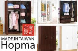 超優惠入手台灣製造的【Hopma 台灣製造-衣櫥/衣櫃系列】,簡約精緻的外觀,百搭各種裝潢風格,優良設計、精選材質,輕鬆收納各類衣物! 只要1999元起,即可享有【Hopma】台灣製造-簡易三門衣櫥/三門衣櫥/三門二抽衣櫃/四門二抽衣櫥一入,多種顏色可選擇