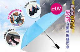 【第三代神美傘弧型大傘面抗UV反向自動伸縮晴雨傘】專利正品,超大傘面設計,可一鍵自動反向開收,上下車不濕身,放入包包也不怕! 每入只要299元起,即可享有第三代神美傘弧型大傘面抗UV反向自動伸縮晴雨傘〈任選一入/二入/三入/四入,顏色可選:天空藍/湖水綠/亮粉橘/薰衣紫〉