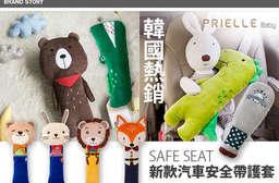 高人氣超可愛的【外銷韓國汽車安全帶護套】,安裝好輕鬆,套在安全帶上即可,讓寶貝能抱得好開心、好舒適,通勤時光超歡樂~也可當一般抱枕使用喔! 每入只要289元起,即可享有外銷韓國汽車安全帶護套〈一入/二入/四入/六入/八入/十入,款式可選:小熊/兔子/獅子/狐狸/球棒/鱷魚/萌呆熊/恐龍〉