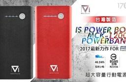 平均最低只要629元起(含運)即可享有台灣製BSMI認證✔POWER BOX MCK12000超大容量行動電源:1入/2入/4入/8入,顏色:酒紅/墨黑。