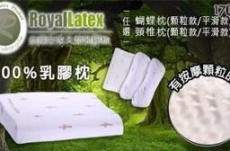 平均最低只要 1350 元起 (含運) 即可享有(A)【泰國正品Royal Latex】100%乳膠枕(四款任選) 1入/組(B)【泰國正品Royal Latex】100%乳膠枕(四款任選) 2入/組(C)【泰國正品Royal Latex】100%乳膠枕(四款任選) 4入/組(D)【泰國正品Royal Latex】100%乳膠枕(四款任選) 6入/組