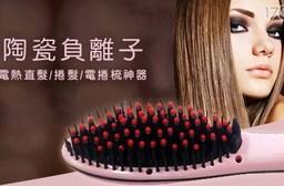 平均每入最低只要399元起(含運)即可享有陶瓷負離子電熱直髮/捲髮/電捲梳神器1入/2入/4入。