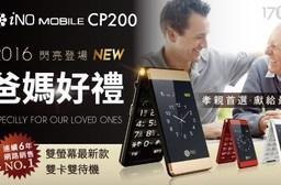只要1,780元(含運)即可享有【iNO】原價2,490元CP200雙卡雙螢幕頂級孝親摺疊手機1支,顏色:黑金/白/紅,享一年保固。