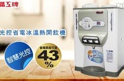 只要4,980元(含運)即可享有【晶工牌】原價5,990元光控省電冰溫熱開飲機(JD-6721)1台。