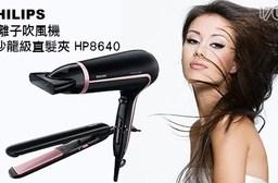 平均最低只要999元起(含運)即可享有【PHILIPS飛利浦】負離子吹風機+沙龍級直髮夾HP8640(福利品):1組/2組。