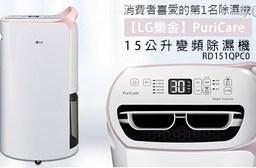 只要17,900元(含運)即可享有【LG樂金】原價18,900元PuriCare 15公升變頻除濕機RD151QPC0。