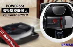 只要23,900元(含運)即可享有【SAMSUNG 三星】原價29,900元POWERbot 極勁氣旋機器人(VR10M7020UW/TW)1台+贈【7-11】商品卡$2000!