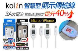 【歌林 電壓電流顯示傳輸線(1m)】具有電壓電流顯示,輕鬆掌握手機充電狀況,還能用來傳輸資料喔!支援Micro/ios兩大系統的多款手機使用! 每入只要149元起,即可享有【歌林】電壓電流顯示傳輸線(1m)〈一入/二入/四入/六入/八入,款式可選:Micro/ios〉