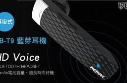 平均最低只要700元起(含運)即可享有【REMAX】RB-T9藍芽4.1耳掛式藍牙耳機:1入/2入,多色選擇!