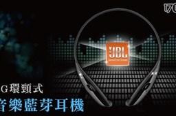 只要2,790元(含運)即可享有【LG】原價3,490元環頸式音樂藍芽耳機(HBS-810)(白色)1入。