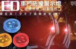 平均最低只要145元起(含運)即可享有DIY無線LED車門防撞警示燈:2入(1組)/4入(2組)/8入(4組)/16入 (8組)/40入( 20組),顏色(依組為選擇單位): 黃色/紅色/藍色。