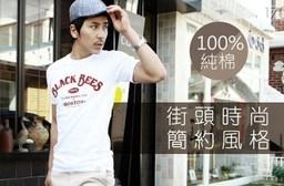平均最低只要399元起(含運)即可享有【男人幫】韓國時尚字母印花短袖純棉T恤(JK011):1入/2入/3入/4入,多尺寸選擇!