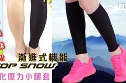 平均最低只要369元起(含運)即可享有TOP SNOW 漸進式機能強化壓力小腿套:1雙/2雙/4雙。