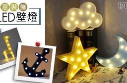平均最低只要349元起(含運)即可享有創意裝飾LED壁燈 造型情境燈INS風:1入/2入/4入/8入,多款式選擇!