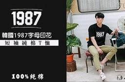 平均最低只要399元起(含運)即可享有【男人幫】韓國1987字母印花短袖純棉T恤(JK002):1入/2入/3入/4入。
