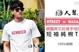 男人幫-韓國英文紅條字母印花短袖純棉T恤(JK005)1入