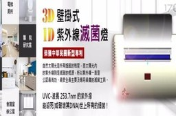 1D/3D壁掛式紫外線滅菌燈 1入/組