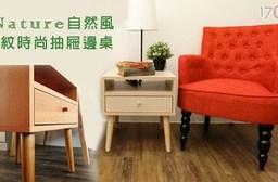 Nature自然風木紋時尚邊桌(1入)
