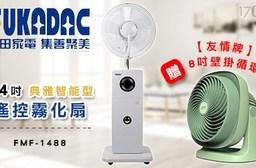 FUKADAC深田家電-14吋典雅智能型遙控霧化扇 FMF-1488 ( 加贈【友情牌】8吋壁掛循環扇(KG-8890)) 一組