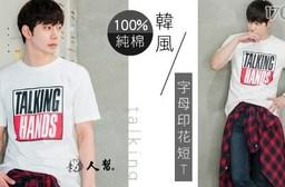 男人幫-韓國TALKING英文字母印花短袖純棉T恤(JK008)