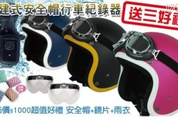 i-mini DV-內建式安全帽行車紀錄器+贈寬版安全帽+鏡片+雨衣