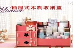 木質桌面化妝收納盒