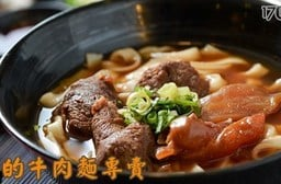 咭的牛肉麵專賣-單人/雙人餐