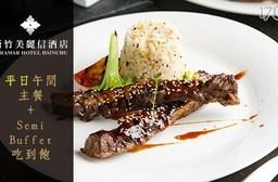 新竹美麗信酒店-平日午間主餐&Semi Buffet吃到飽
