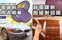 日本技術-強力擋光型汽車靜電吸附遮陽擋板(中型/小型)