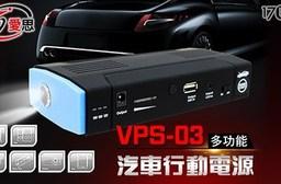 IS VPS-03 汽車啟動電源
