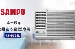 SAMPO聲寶-4-6坪定頻左吹窗型冷氣AW-PC28L 1台