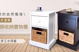 美式塗裝床頭收納置物櫃